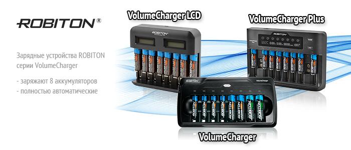 Зарядные устройства ROBITON серии VolumeCharger