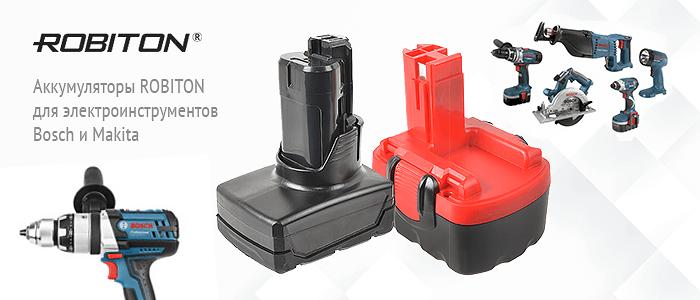 Аккумуляторы ROBITON для электроинструментов Bosch и Makita