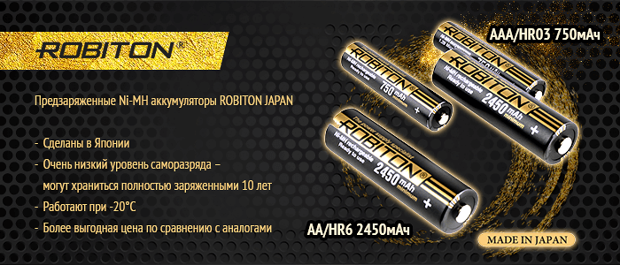 Предзаряженные Ni-MH аккумуляторы ROBITON JAPAN